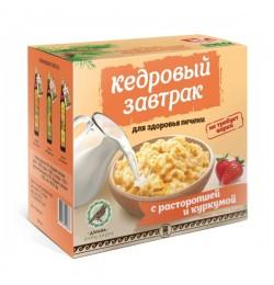 Завтрак кедровый для здоровья печени с расторопшей и куркумой